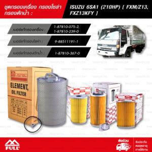FULL ชุดกรองน้ำมันเครื่อง และ น้ำมันเชื้อเพลิง ISUZU 6SA1 (210HP) [ FXM/Z13, FXZ13KFY ] [1-OIS003 / 1-OIS004 / 1-FIS021 / 1-FIS049]