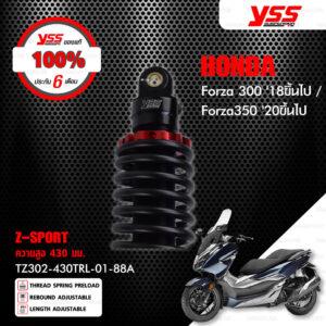 YSS โช๊คแก๊ส Z-SPORT BLACK SERIES ใช้อัพเกรดสำหรับ Honda Forza300 ปี 2018 ขึ้นไป / Forza350【 TZ302-430TRL-01-88A 】 โช๊คคู่หลัง สปริงดำ [ โช๊ค YSS แท้ ประกันโรงงาน 6 เดือน ]