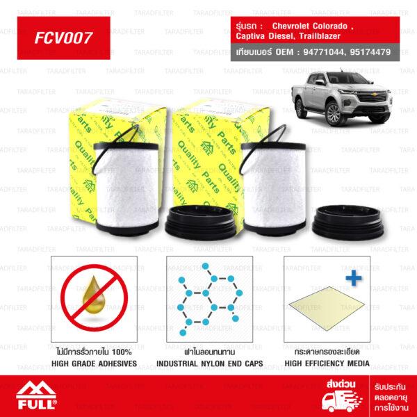 FULL กรองโซล่า กรองน้ำมันเชื้อเพลิง (2ชิ้น) ไส้กรองพร้อมฐาน รุ่นใหม่ทนพิเศษ สำหรับรถ Chevrolet Colorado / Captiva Diesel / Trailblazer #94771044, 95174479 [ 1-FCV007 ]