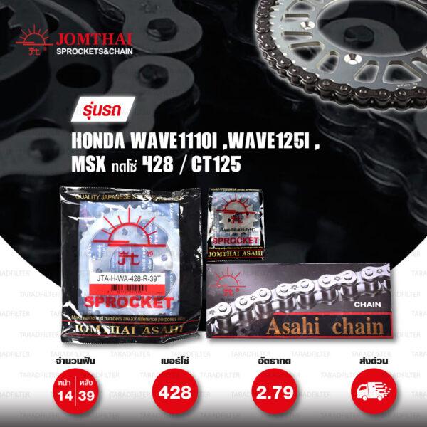JOMTHAI ชุดโซ่-สเตอร์ โซ่ Heavy Duty (HDR) และ สเตอร์สีเหล็กรถ ใช้สำหรับมอเตอร์ไซค์ Honda Wave110i / Wave125i / MSX ทดโซ่ 428 / CT125 [14/39]