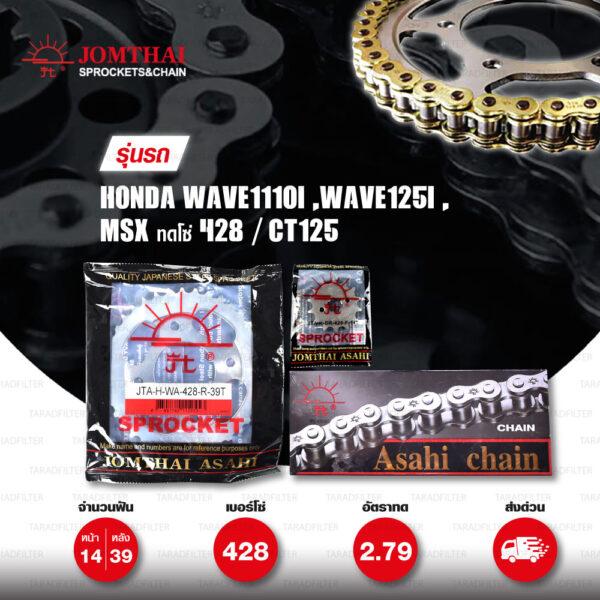 JOMTHAI ชุดโซ่-สเตอร์ โซ่ Heavy Duty (HDR) สีทอง-ทอง และ สเตอร์สีเหล็กรถ ใช้สำหรับมอเตอร์ไซค์ Honda Wave110i / Wave125i / MSX ทดโซ่ 428 / CT125 [14/39]