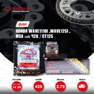 JOMTHAI ชุดโซ่-สเตอร์ โซ่ X-ring (ASMX) สีเหล็กติดรถ และ สเตอร์สีเหล็กรถ ใช้สำหรับมอเตอร์ไซค์ Honda Wave110i / Wave125i / MSX ทดโซ่ 428 / CT125 [14/39]