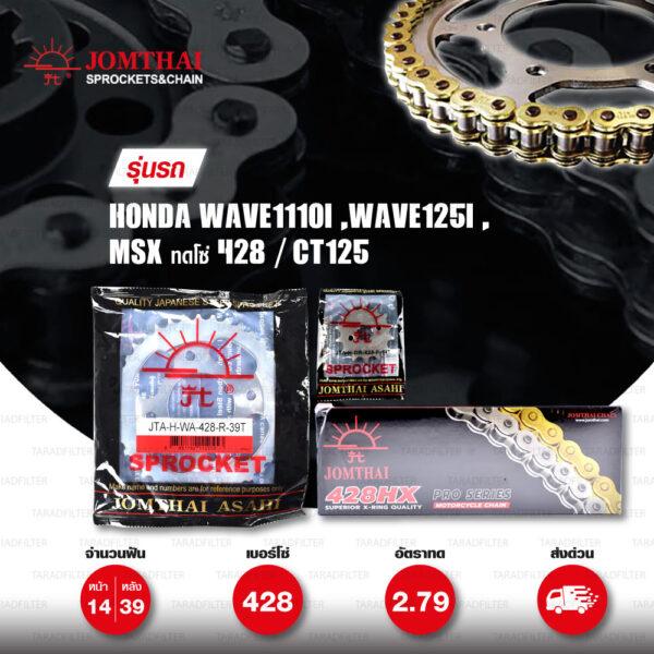 JOMTHAI ชุดโซ่-สเตอร์ โซ่ X-ring (ASMX) สีทอง-ทอง และ สเตอร์สีเหล็กรถ ใช้สำหรับมอเตอร์ไซค์ Honda Wave110i / Wave125i / MSX ทดโซ่ 428 / CT125 [14/39]
