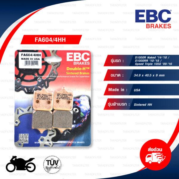 EBC ผ้าเบรกหน้า รุ่น Sintered HH ใช้สำหรับรถ S1000R '14-'18 / S1000RR '10-'18 / Speed Triple 1050 '09-'16 [ FA604/4HH ]