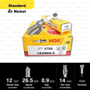 หัวเทียน NGK LKAR8A-9 ขั้ว Nickle ใช้สำหรับ KTM RC390 / 390 Duke [ แทน VR5NE ] – Made in Japan