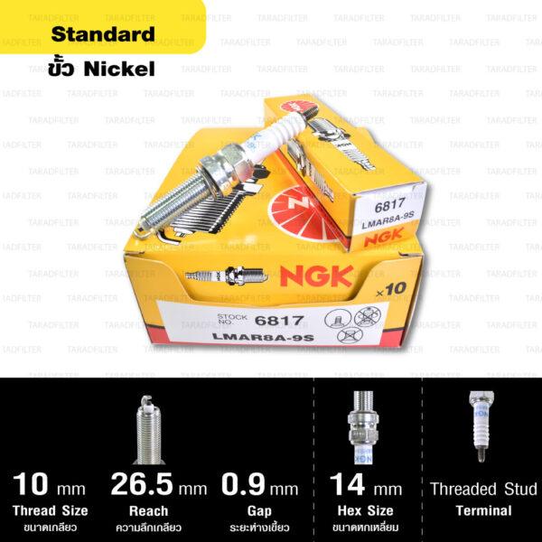 หัวเทียน NGK LMAR8A-9S ขั้ว Nickle ใช้สำหรับ Honda CB1100 RS (SC65) เบอร์แท้ 31908-MGC-003 – Made in Japan