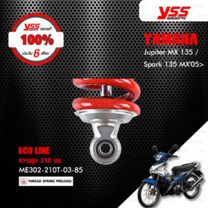 YSS โช๊คแก๊ส ECO LINE ใช้อัพเกรดสำหรับ Yamaha Jupiter MX 135 / Spark 135 MX'05 【 ME302-210T-03-85 】 สปริงแดง [ โช๊ค YSS แท้ ประกันโรงงาน 6 เดือน ]