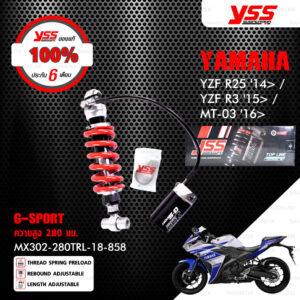 YSS โช๊คแก๊ส G-SPORT ใช้อัพเกรดสำหรับ Yamaha YZF R25 '14 / YZF R3 '15 / MT-03 '16 【 MX302-280-TRL-18-858 】 สปริงแดง/กระบอกดำ [ โช๊ค YSS แท้ ประกันโรงงาน 6 เดือน ]