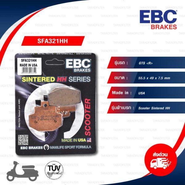 EBC ผ้าเบรกหลังรุ่น Scooter Sintered HH ใช้สำหรับ VESPA GTS [R] [ SFA321HH ]