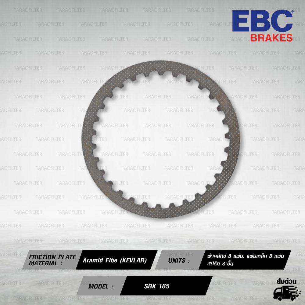 EBC ชุดคลัทช์พร้อมแผ่นเหล็ก และสปริงคลัทช์ Upgrade เนื้อ Kevlar ใช้สำหรับ BMW R1200 GS