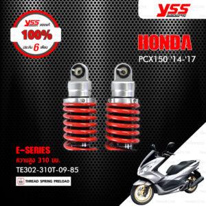 YSS โช๊คแก๊ส E-SERIES ใช้อัพเกรดสำหรับ HONDA PCX 150 ปี 2014-2017 【 TE302-310T-09-85 】 โช๊คคู่ สปริงแดง [ โช๊ค YSS แท้ ประกันโรงงาน 6 เดือน ]