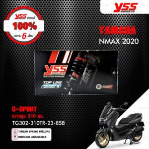 YSS โช๊คแก๊ส G-SPORT ใช้อัพเกรดสำหรับ Yamaha NMAX ปี 2020 【 TG302-310TR-23-858 】 โช๊คคู่ สปริงแดง [ โช๊ค YSS แท้ ประกันโรงงาน 6 เดือน ]