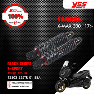 YSS โช๊คแก๊ส Z-SPORT BLACK SERIES ใช้อัพเกรดสำหรับ X-MAX 300 ปี 2017 【 TZ302-325TR-01-88A 】 โช๊คคู่ สปริงดำ [ โช๊ค YSS แท้ ประกันโรงงาน 6 เดือน ]