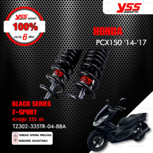 YSS โช๊คแก๊ส Z-SPORT BLACK SERIES ใช้อัพเกรดสำหรับ Honda PCX 150 ปี 2014-2017 【 TZ302-335TR-04-88A 】 โช๊คคู่ สปริงดำ [ โช๊ค YSS แท้ ประกันโรงงาน 6 เดือน ]