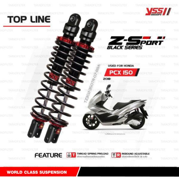 YSS โช๊คแก๊ส Z-SPORT BLACK SERIES ใช้อัพเกรดสำหรับ Honda PCX150 2018 ขึ้นไป 【 TZ302-350TR-07-88A 】 โช๊คคู่ สปริงดำ [ โช๊ค YSS แท้ ประกันโรงงาน 6 เดือน ]