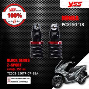 YSS โช๊คแก๊ส Z-SPORT BLACK SERIES ใช้อัพเกรดสำหรับ Honda PCX 150 ปี 2018 【 TZ302-350TR-07-88A 】 โช๊คคู่ สปริงดำ [ โช๊ค YSS แท้ ประกันโรงงาน 6 เดือน ]