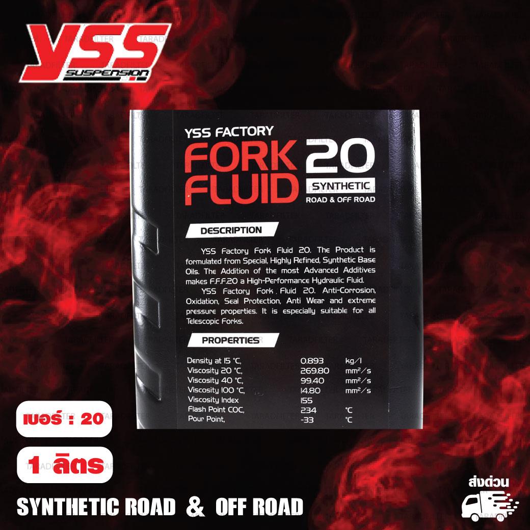 YSS น้ำมันโช๊ค FORK FLUID Synthetic Road & Off Road เบอร์ 20 บรรจุ 1 ลิตร
