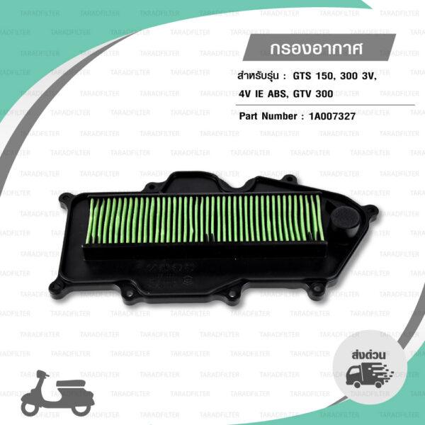 กรองอากาศ แท้ Piaggio ใส่ Vespa GTS 150,300 3V,4V IE ABS / GTV 300 [ 1A007327 ]