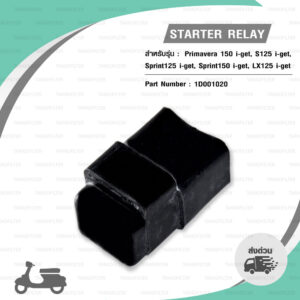 Starter Relay แท้ PIAGGIO สำหรับ Vespa Primavera 150 i-get / S125 i-get / Sprint125 i-get / Sprint150 i-get / LX125 i-get [ 1D001020 ]