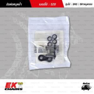 EK ข้อต่อโซ่มอเตอร์ไซค์ เบอร์ 520 รุ่น SRO สีดำหมุดทอง ข้อต่อแบบกิ๊บล็อค/หมุดย้ำ
