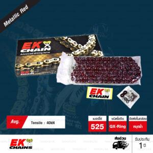 EK โซ่มอเตอร์ไซค์ บิ๊กไบค์ เบอร์ 525-120 ข้อ QX-ring รุ่น SRX2 สีแดง Mettalic Red ข้อต่อแบบหมุดย้ำ ( แถมฟรี ! Chain Lube สเปรย์น้ำมันหล่อลื่นโซ่ )