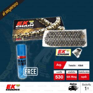 EK โซ่มอเตอร์ไซค์ บิ๊กไบค์ เบอร์ 530-120 ข้อ QX-ring รุ่น SRX2 สีดำหมุดทอง Black Gold ข้อต่อแบบหมุดย้ำ ( แถมฟรี ! Chain Lube สเปรย์น้ำมันหล่อลื่นโซ่ )