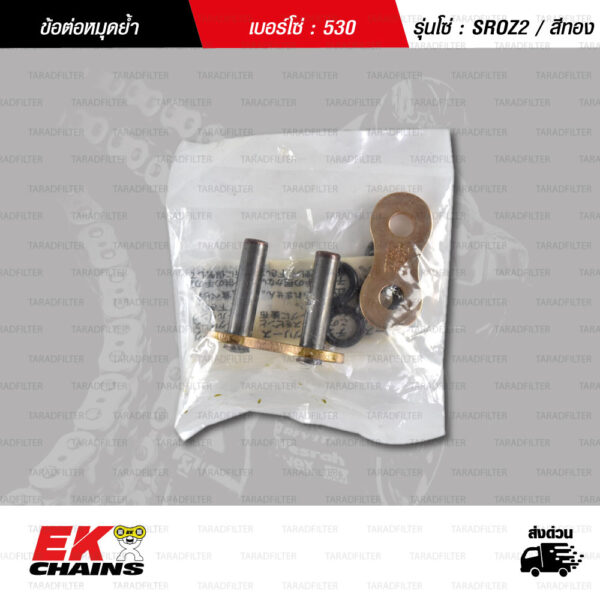 EK ข้อต่อโซ่มอเตอร์ไซค์ เบอร์ 530 รุ่น SROZ สีทอง ข้อต่อแบบหมุดย้ำ