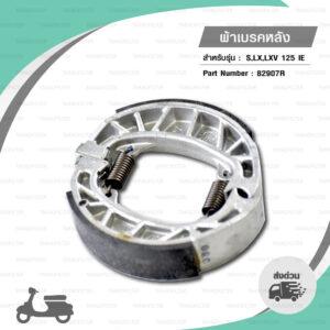 ผ้าเบรกหลัง แท้ Piaggio Vespa LX/S/LXV/LT/LX-S 125 i-Get 2013-2020, LXV/LX/S 150 3Vie 2013-2015 [ 82907R ]