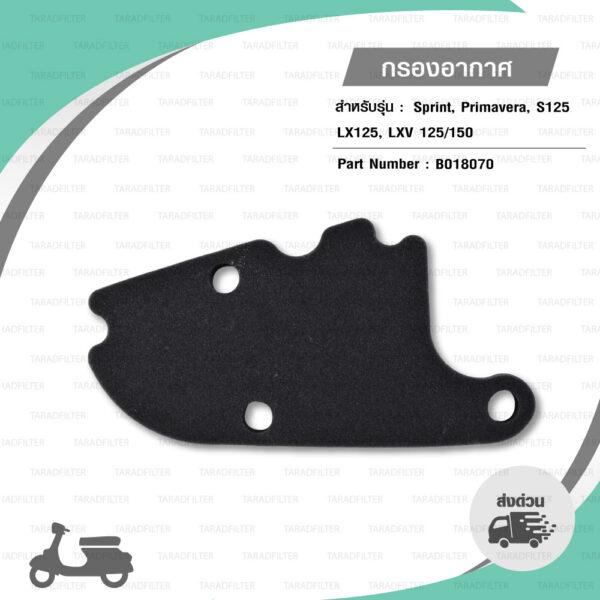 ไส้กรองอากาศ แท้ Piaggio ใส่ Vespa Sprint125 / Primavera125 / S125 / LX125 / LX150 / S150 [ B018070 ]