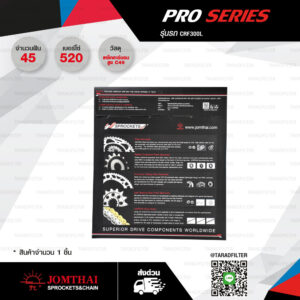 Jomthai สเตอร์หลัง Pro Series สีดำ 45 ฟัน ใช้สำหรับมอเตอร์ไซค์ Honda CRF300L