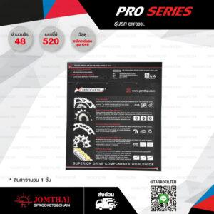 Jomthai สเตอร์หลัง Pro Series สีดำ 48 ฟัน ใช้สำหรับมอเตอร์ไซค์ Honda CRF300L