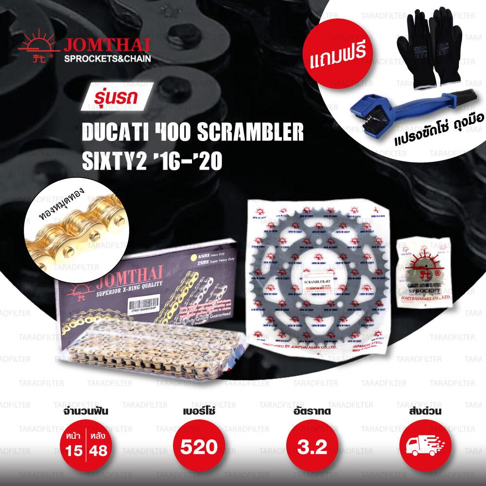 JOMTHAI ชุดเปลี่ยนโซ่-สเตอร์ โซ่ X-ring (ASMX) สีทอง-หมุดทอง และ สเตอร์สีดำ Ducati 400 Scrambler Sixty2 '16-'20 [15/48]