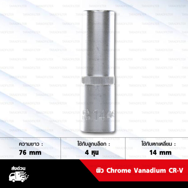 META บล็อกถอดหัวเทียน 4 หุน เบอร์ 14mm วัสดุผิว Chrome Vanadium CR-V สำหรับ หัวเทียน NGK ขึ้นต้นด้วย LKAR , LMAR ฯลฯ