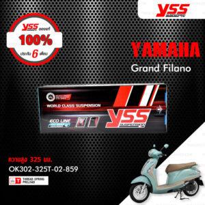 YSS โช๊คแก๊ส ECO LINE ใช้อัพเกรดสำหรับ Yamaha Grand Filano 【 OK302-325T-02-859 】 โช๊คเดี่ยว สปริงแดง [ โช๊ค YSS แท้ ประกันโรงงาน 6 เดือน ]
