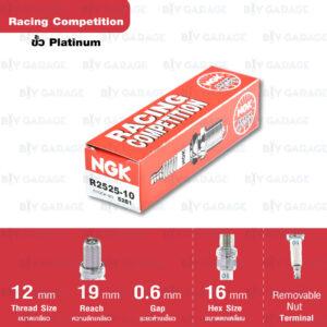 หัวเทียน NGK R2525-10 รุ่น Racing Competition ใช้แทน DCPR10EIX / DCPR10E (1 หัว)