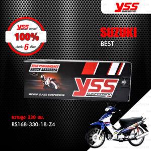 YSS โช๊คเดิม ใช้สำหรับมอเตอร์ไซค์ SUZUKI BEST【 RS168-330-18-Z4 】 โช๊คคู่หลัง สีเหลือง [ โช๊ค YSS แท้ ประกันโรงงาน 6 เดือน ]