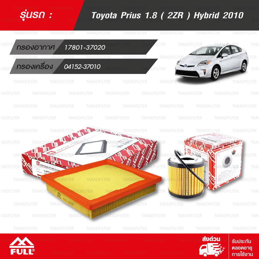 FULL ชุดกรองอากาศ และ กรองน้ำมันเครื่อง ใช้สำหรับ Toyota Prius 1.8 ( 2ZR ) Hybrid 2010 [1-ATT183 / 1-OTT545]