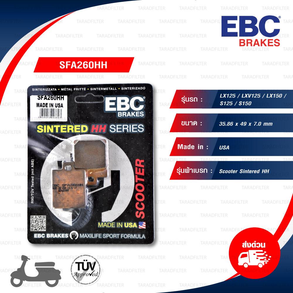 EBC ผ้าเบรกรุ่น Scooter Sintered HH ใช้สำหรับ VESPA LX125 / LXV125 / LX150 / S125 / S150 [ SFA260HH ]