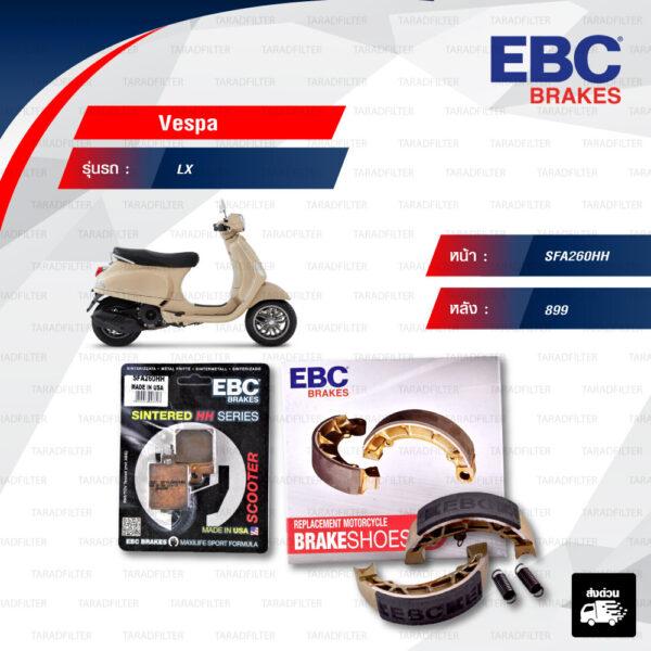 EBC ชุดผ้าเบรกหน้า-หลัง รุ่น Scooter Sintered HH ใช้สำหรับรถมอเตอร์ไซค์ Vespa รุ่น LX [ SFA260HH-899 ]