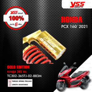 YSS โช๊คแก๊ส GOLD EDITION ใช้อัพเกรดสำหรับ Honda PCX160 2021 ขึ้นไป 【 TC302-365TJ-02-853M 】 โช๊คคู่ สปริงแดง/กระบอกทอง [ โช๊ค YSS แท้ ประกันโรงงาน 6 เดือน ]