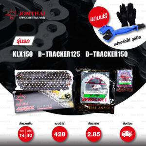 JOMTHAI ชุดเปลี่ยนโซ่-สเตอร์ โซ่ X-ring (ASMX) สีดำหมุดทอง และ สเตอร์สีเหล็กติดรถ Kawasaki D-tracker150 [14/40]
