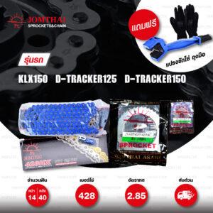 JOMTHAI ชุดเปลี่ยนโซ่-สเตอร์ โซ่ X-ring (ASMX) สีน้ำเงิน และ สเตอร์สีเหล็กติดรถ Kawasaki D-tracker150 [14/40]