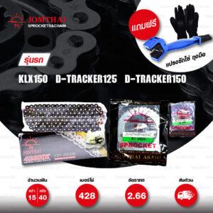 JOMTHAI ชุดเปลี่ยนโซ่-สเตอร์ โซ่ X-ring (ASMX) สีดำหมุดทอง และ สเตอร์สีเหล็กติดรถ Kawasaki D-tracker150 [15/40]