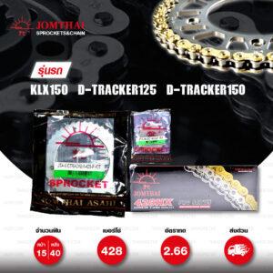 JOMTHAI ชุดเปลี่ยนโซ่-สเตอร์ โซ่ X-ring (ASMX) สีทอง และ สเตอร์สีเหล็กติดรถ Kawasaki D-tracker150 [14/40]