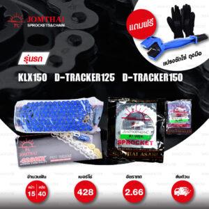 JOMTHAI ชุดเปลี่ยนโซ่-สเตอร์ โซ่ X-ring (ASMX) สีน้ำเงิน และ สเตอร์สีเหล็กติดรถ Kawasaki D-tracker150 [15/40]