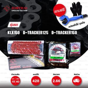 JOMTHAI ชุดเปลี่ยนโซ่-สเตอร์ โซ่ X-ring (ASMX) สีแดง และ สเตอร์สีเหล็กติดรถ Kawasaki D-tracker150 [15/40]