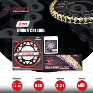 JOMTHAI ชุดเปลี่ยนโซ่-สเตอร์ Pro Series โซ่ X-ring (ASMX) สีทอง และ สเตอร์สีดำ Honda CRF300L [14/45]