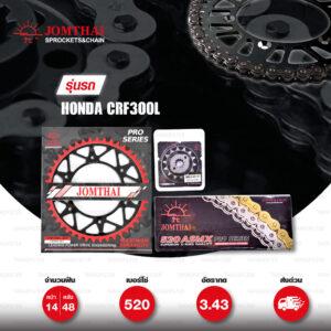 JOMTHAI ชุดเปลี่ยนโซ่-สเตอร์ Pro Series โซ่ X-ring (ASMX) สีเหล็กติดรถ และ สเตอร์สีดำ Honda CRF300L [14/48]