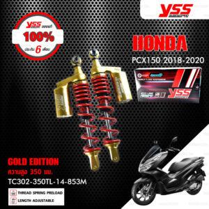 YSS โช๊คแก๊ส G-PLUS / Gold Edition โฉมใหม่ล่าสุด ใช้อัพเกรดสำหรับ Honda PCX150 2018-2020【 TC302-350TL-14-853M 】สปริงแดง [ โช๊คมอเตอร์ไซค์ YSS แท้ ประกันโรงงาน 6 เดือน ]