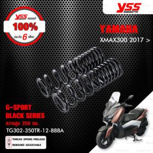 YSS โช๊คแก๊ส G-SPORT BLACK SERIES ใช้อัพเกรดสำหรับ YAMAHA XMAX300 ปี 2017 ขึ้นไป พร้อมสปริง Heavy Duty 【 TG302-305TR-12-888A 】 สปริงดำ [ โช๊ค YSS แท้ ประกันโรงงาน 6 เดือน ]